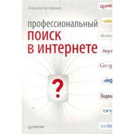 Кутовенко А. Профессиональный поиск в Интернете