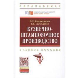 Константинов И., Сидельников С. Кузнечно-штамповочное производство. Учебник. Второе издание