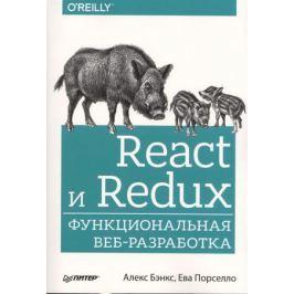 Бэнкс А., Порселло Е. React и Redux. Функциональная веб-разработка