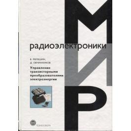 Мелешин В., Овчинников Д. Управление транзисторными преобразователями электроэнергии