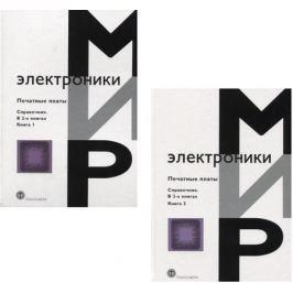 Кумбза К. (ред.) Печатные платы. Справочник (комплект из 2 книг)