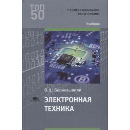 Берикашвили В. Электронная техника. Учебник