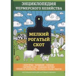 Смирнов В. Мелкий рогатый скот. Энциклопедия фермерского хозяйства