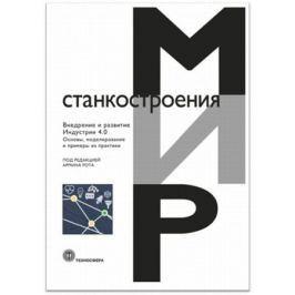Рот А. (ред.) Внедрение и развитие Индустрии 4.0. Основы, моделирование и примеры из практики