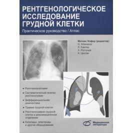 Хофер М. Рентгенологическое исследование грудной клетки. Практическое руководство / Атлас
