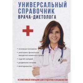 Кабков М. Универсальный справочник врача-диетолога