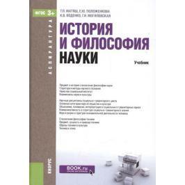 Матяш Т., Положенкова Е., Воденко К., Могилевская Г. История и философия науки