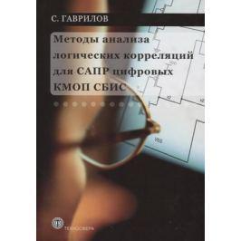 Гаврилов С. Методы анализа логических корреляций для САПР цифровых КМОП СБИС