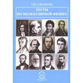 Елканова Т. Тесты по молекулярной физике