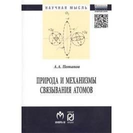 Потапов А. Природа и механизмы связывания атомов: Монография