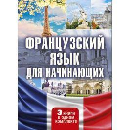 Шалаева Г., Дарно С. Французский язык для начинающих (комплект из 3 книг)