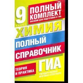 Медведев Ю. ГИА Химия Полный справочник для подг. к ГИА 9 кл