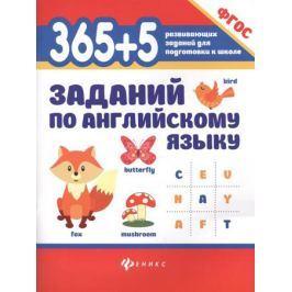 Степанов В. 365+5 заданий по английскому языку