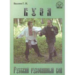 Базлов Г. Буза Русский рукопашный бой