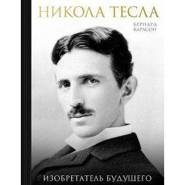 Карлсон Б. Никола Тесла. Изобретатель будущего