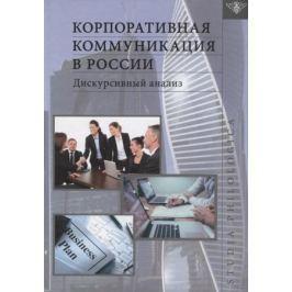 Милехина Т., Ратмайр Р., (ред.) Корпоративная коммуникация в России. Дискурсивный анализ
