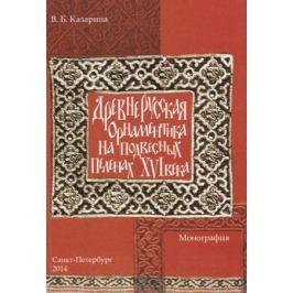 Казарина В. Древнерусская орнаментика на подвесных пеленах XVI века