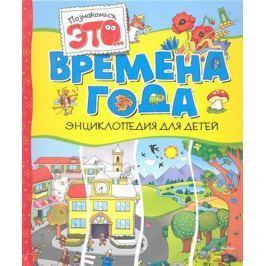 Прати Э. Времена года. Энциклопедия для детей