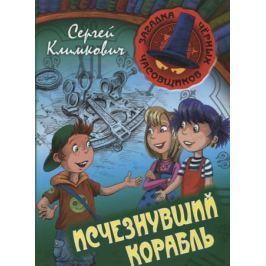 Климкович С. Исчезнувший корабль. Книга первая. Приключенческая повесть