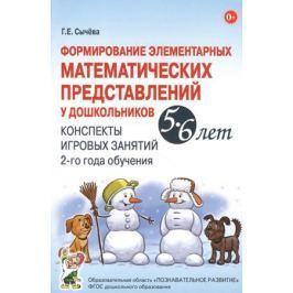 Сычева Г. Формирование элементарных математических представлений у дошкольников 5-6 лет. Конспекты игровых занятий 2-го года обучения