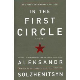Solzhenitsyn A. In the First Circle