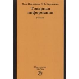 Николаева М., Карташова Л. Товарная информация