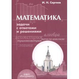 Сергеев И. Математика Задачи с ответами и решениями