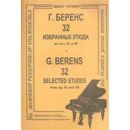 Беренс Г. 32 избранных этюда для фортепиано