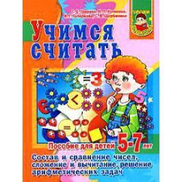 Гаврина С. Учимся считать Пос. для детей 5-7 лет