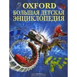Оксфорд Большая детская энц.