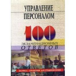 Самыгин С. (ред.) Управление персоналом 100 экз. ответов