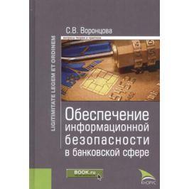 Воронцова С. Обеспечение информационной безопасности в банковской сфере