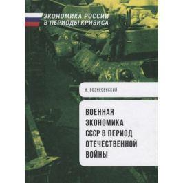 Вознесенский Н. Военная экономика СССР в период отечественной войны