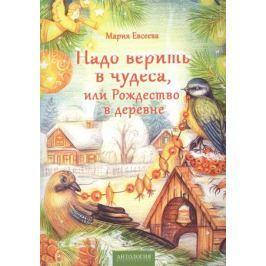 Евсеева М. Надо верить в чудеса, или Рождество в деревне