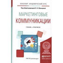 Жильцова О. (ред.) Маркетинговые коммуникации. Учебник и практикум для академического бакалавриата