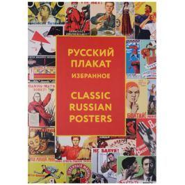 Снопков А., Снопков П., Шклярук А. (сост.) Русский плакат. Избранное