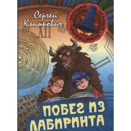 Климкович С. Побег из Лабиринта. Книга вторая. Приключенческая повесть