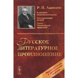 Аванесов Р. Русское литературное произношения