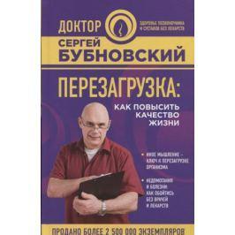 Бубновский С. Перезагрузка: Как повысить качество жизни