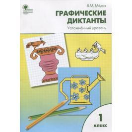 Медов В. Графические диктанты. Усложнённый уровень. Рабочая тетрадь. 1 класс (ФГОС)