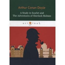 Doyle A.C. A Study in Scarlet and The Adventures of Sherlock Holmes (книга на английском языке)