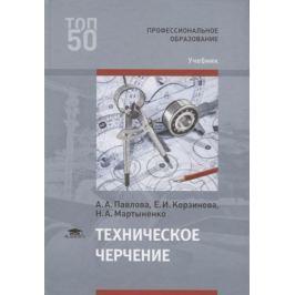 Павлова А. Техническое черчение. Учебник
