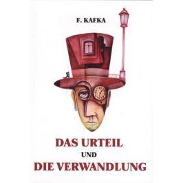 Kafka F. Das Urteil und Die Verwandlung. Повести на немецком языке