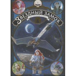 Алис А. Звездный замок. 1869: покорение космоса. Том 2