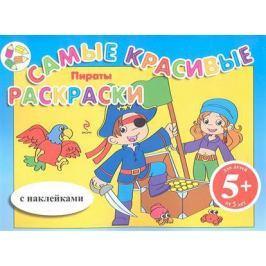 Волченко Ю. (ред.) Пираты. Самые красивые раскраски с наклейками. Для детей от 5 лет