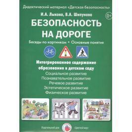 Лыкова И., Шипунова В. Безопасность на дороге. Беседы по картинкам. Основные понятия. Дидактический материал