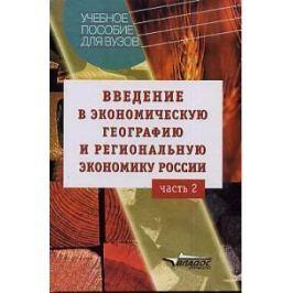 Глушкова В. Введение в эконом. географию и региональную экономику России Ч2