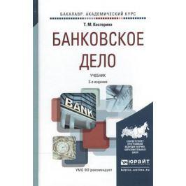 Костерина Т. Банковское дело: учебник для СПО