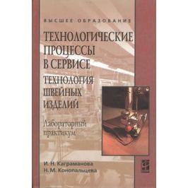 Каграманова И., Конопальцева Н. Технологические процессы в сервисе. Технология швейных изделий. Лабораторный практикум