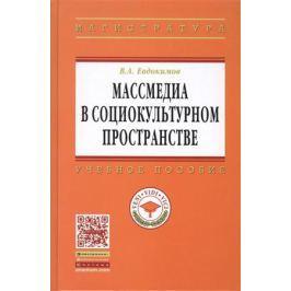 Евдокимов В. Массмедиа в социокультурном пространстве. Учебное пособие